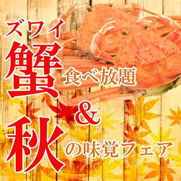 ズワイ蟹食べ放題&秋の味覚フェア