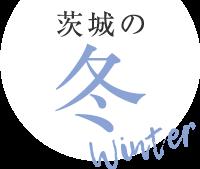 茨城の冬 Winter